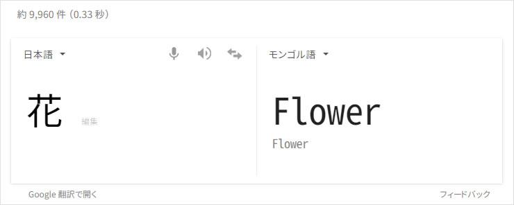 日本語:花 をGoogleで翻訳 モンゴル語:Flower